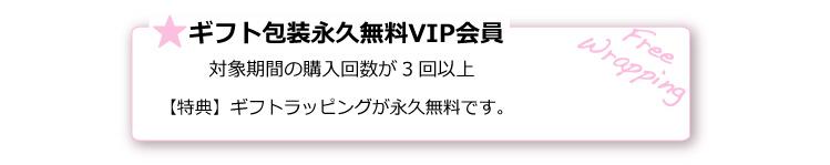 Vipランクアップシステム